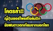 โคตรล้ำ!!ญี่ปุ่นเซอร์ไพรส์ โอลิมปิก 2020 สร้างฝนดาวตกจำลอง ยิงตรงจากนอกโลก(มีคลิป)