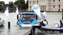 สุดเจ๋ง!! รถบัสสะเทินน้ำ สะเทินบก