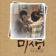 Be Alright - Yim Si-wan Ost.Misaeng