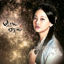Person who I miss - Song Ji Eun (Secret) SHINE OR GO CRAZY Part.2