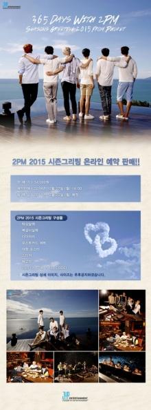 "2PM ปล่อยเพลง ""365"" แต่งโดยจุนโฮ!"