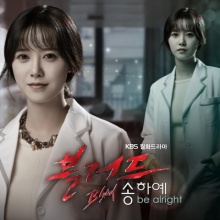 be alright - Song Haye OST.Blood