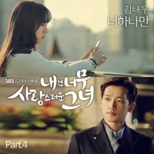 Only You - Kim Tae Woo (My Lovely Girl OST Part.4)
