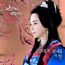 If you come to me - Lee Ga Eun (OST.SHINE OR GO CRAZY)