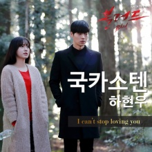 I cant stop loving you - Ha Hyeon Woo (Blood OST)
