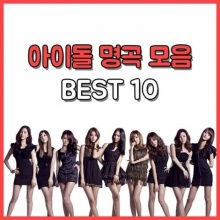 เคยฟังกันยัง? 10 เพลงเกาหลีที่ชาวเน็ตเกาหลีคิดว่าคุณไม่ควรพลาด!