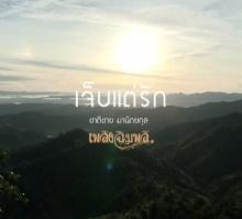 [Official MV] เจ็บแต่รัก (Ost.เพลิงฉิมพลี) – นัท ชาติชาย