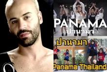 เจ้าของเพลง PANAMA ต้นฉบับ ขอบคุณคนไทยแห่คัฟเวอร์จนยอดวิวพุ่ง!