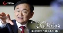 [ชมคลิป] ทักษิณ ให้สัมภาษณ์ที่เกาหลี ซัด องคมนตรี ร่วมมือ สุเทพ เปิดทางรัฐประหาร