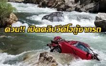 ด่วน!! เปิดคลิปวีดีโอ จำลองเหตุการณ์ ช่วยเหลือซากรถกับศพ 2 นักศึกษาไทย!! (คลิป)