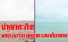 """น่าตกตะลึง!!! เฮอริเคน """"เออร์มา"""" ทรงพลัง!! ดูดน้ำทะเลจนหายเกลี้ยงชายหาด (คลิป)"""