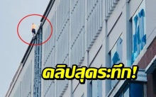ระทึก! ชายต่างชาติปีนตึกระฟ้ากลางกรุง (มีคลิป)
