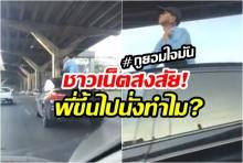 ชาวเน็ตสงสัย? ขึ้นไปทำไม หนุ่มขับบีเอ็มนั่งชิลบนหลังคา ไม่แคร์อยู่กลางถนน