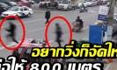 อยากวิ่งก็จัดให้! ตำรวจหนุ่มใหญ่แกล้งวิ่งไล่ผู้ต้องหาวิ่งหนีไม่ทัน เจอซ้อนแผน! (คลิป)