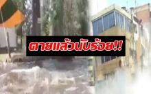 เปิดคลิประทึก!! นาทีแผ่นดินไหว ตึกถล่มพังเละ แม่น้ำเขย่าทั้งสาย ตายแล้วนับร้อย!! (คลิป)