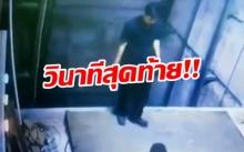 เปิดคลิปนาทีมรณะ ช่างซ่อมลิฟท์ในห้าง เผลอเดินถอยหลัง ก่อนทิ้งดิ่งลงไปดับคาที่!! (คลิป)