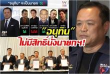 """ดับฝันเพื่อไทย ชวด! ตั้งรัฐบาล ถึง """"อนุทิน"""" หนุนก็โดนคว่ำ (คลิป)"""