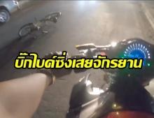 หนุ่มบิดบิ๊กไบค์ 120 ซิ่งกลางดึก พุ่งชนจักรยาน ลั่นไม่ได้ขับเร็ว (คลิป)