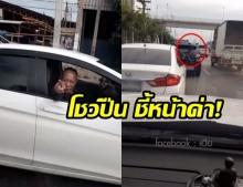 ใหญ่คับประเทศ!!?? ตำรวจโชว์กร่าง  อาละวาดชี้หน้า ควักปืนขู่บนถนน (คลิป)