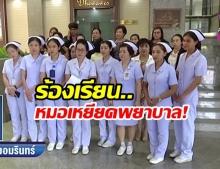 พยาบาลร่ำไห้ ร้องอนุทิน ถูกหมอเขียนบทความเหยียด ชี้ไม่ควรดูถูกผู้ร่วมวิชาชีพ