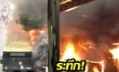 ระทึก! เกิดเหตุไฟไหม้รถประจำทาง ลุกลามสายสื่อสาร บริเวณปากซอยสุขุมวิท (คลิป)