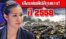 จน ญาณทิพย์ เตือนภัยพิบัติในไทย ปี 58