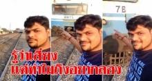 เซลฟี่อันตราย!! หนุ่มอินเดียลองดีอยากถ่ายภาพคู่รถไฟ สุดท้ายไม่รอดถูกชนกระเด็น!! (คลิป)