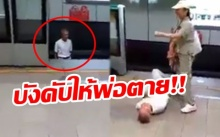 สุดสลด!! หญิงพยายามถีบชายแก่ให้รถไฟใต้ดินชนตาย อึ้งเป็นลูกหวังเอาประกัน!! (คลิป)