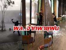 น่ากลัวมาก! พายุฝนถล่มเมืองทองธานี ประตูกระจกแตกละเอียด (คลิป)