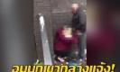 ไม่รอด! ลุง-ป้า หลบมุมตึกทำออรัลเซ็กซ์ใกล้สนามเด็กเล่น โดนถ่ายคลิปประจาน (คลิป)