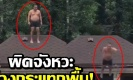 ชายนึกคึก ปีกขึ้นหลังคาบ้านกะลงสระน้ำ ผิดจังหวะร่างร่วงกระแทกพื้นเจ็บหนัก!! (คลิป)
