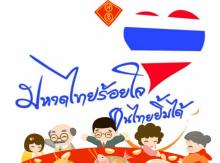 สารคดีโทรทัศน์ ชุด มหาดไทยร้อยใจ คนไทยยิ้มได้
