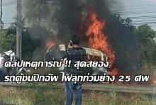 เปิดคลิปเหตุการณ์ !! สุดสยอง รถตู้ชนปิกอัพ ไฟลุกท่วมย่าง 25 ศพ (คลิป)