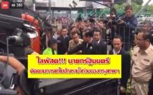 ไลฟ์สด!!! นายกรัฐมนตรี ติดตามการแก้ไขปัญหาน้ำท่วมของกรุงเทพมหานคร