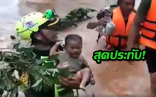 คลิปสุดประทับใจ! ฮุก 31 ทีมกู้ภัยไทยช่วยผู้รอดชีวิตติดเกาะ 4 วัน เหตุลาวเขื่อนแตก