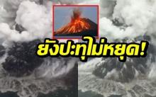 ยังคงปะทุ! เผยคลิป ภูเขาไฟอะนัก กรากะตัว ต้นเหตุสึนามิ!! (คลิป)