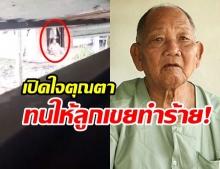สลดใจ! พ่อเฒ่าวัย 77 เผยเหตุทนถูกลูกเขยทารุณ ลูกสาวจับขังอดข้าว (คลิป)