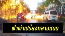 ฟ้าผ้าเปรี้ยงกลางถนน!! ประกายไฟกระจายไปทั่วสุดระทึก!! (คลิป)