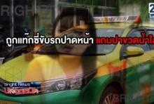 สาวสุดโมโห ถูกแท๊กซี่ขับรถปาดหน้า แถมปาขวดน้ำใส่