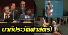 ทั่วโลกอึ้ง! เผยนาทีประวัติศาสตร์ แสดงโขนไทย ต่อหน้ายูเนสโก!! (คลิป)