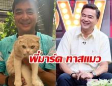 สุขไปอีกแบบ! เปิดชีวิตใหม่ อภิสิทธิ์ เวชชาชีวะ หลังโบกมือลาการเมือง สู่ชีวิตทาสแมว