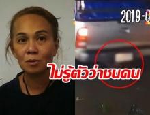 พบตำรวจแล้ว สาวใหญ่ชนคุณตา ขับรถลากศพข้ามจังหวัด รับชนแล้วไม่รู้ว่าชน