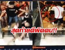 ผีน้อยฉาวอีก!! คนไทยทะเลาะกัน ยกพวกรุมกระทืบในลิฟต์ ที่เกาหลีใต้