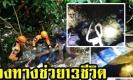 เผยคลิปโรยตัว ลุยถ้ำหลวง ถึงโถงที่ 3 ช่องทางช่วยเหลือทั้ง 13 ชีวิต ให้รอดได้!!! (คลิป)
