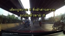 ท้าทายตำรวจ!!! บิ๊กไบท์ซิ่งฝ่าด่านตรวจแถมยกล้อใส่เจ้าหน้าที่กลางถนน