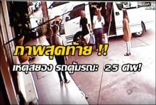 เผยภาพสุดท้าย!!!...วงจรปิดรถตู้มรณะก่อนเกิดเหตุสลด สังเวย25ศพ (คลิป)