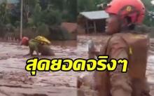 """เผยวินาที """"ทีมกู้ภัยไทย"""" ช่วยชาวลาวหลังเขื่อนแตก ล้มลุกคลุกคลาน เปื้อนโคลนไปทั้งตัว (คลิป)"""