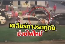 อีกหนึ่งฮีโร่! พี่วินฯ ใจหล่อเคลียร์ทางรถกู้ภัยช่วยไฟไหม้เซ็นทรัลเวิลด์ [คลิป]