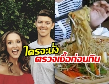 ผัวเมียออสซี่ โต้! คนทั่วโลกรุมจับผิด กินผัดไทยปรสิต อ้างใครจะนั่งตรวจเชื้อก่อนทุกจาน (คลิป)