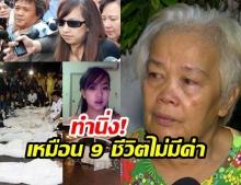 แม่ เหยื่อ #แพรวา 9 ศพ เล่าทั้งน้ำตา  9 ปี เงียบกริบ เหมือนลูกต้องตายฟรี (คลิป)